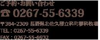 ご予約・お問い合わせ 0267-55-6339 〒384-2309長野県北佐久郡立科町蓼科牧場 FAX: 0267-55-6932
